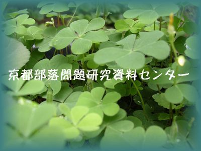 京都部落問題研究資料センター